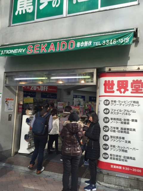 Shinjuku Sekaido stationery 2