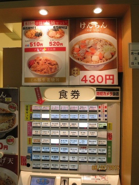 Shinjuku station food2