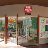 Panda Cafe1
