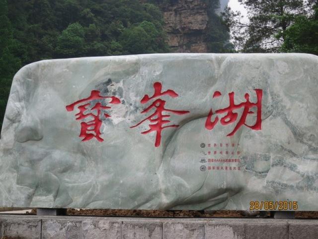 Bao Feng Entrance1