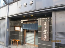Ginza Unagi lunch5