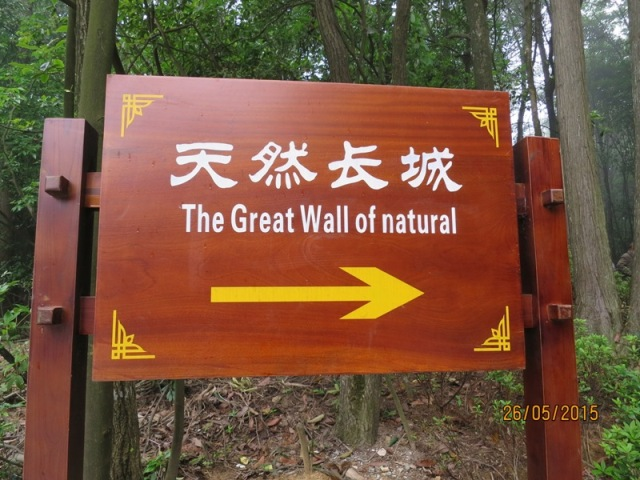 Natural Great wall1