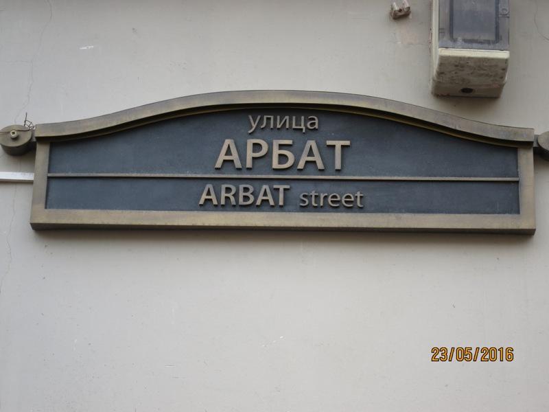 Arbat Street sign