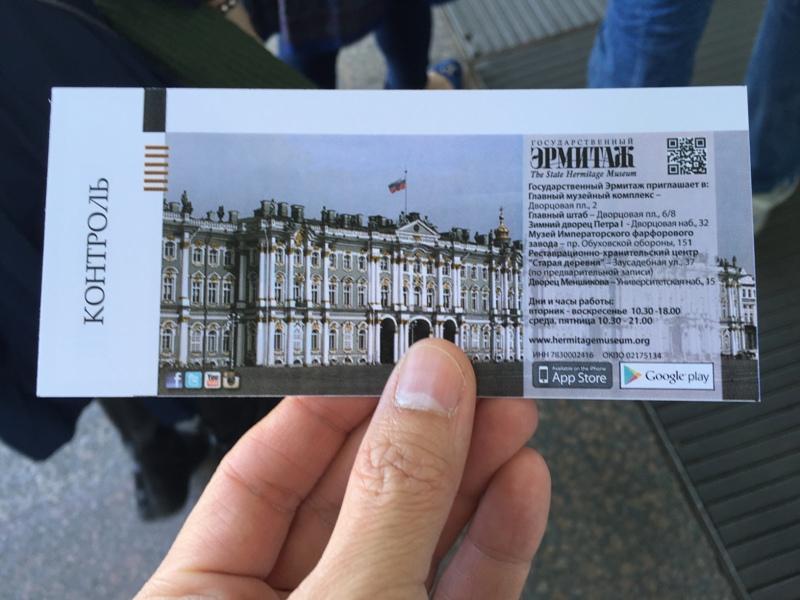 Hermitage ticket