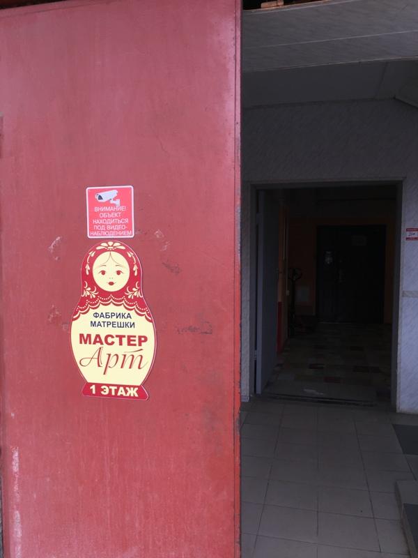 Matryoshka doll factory2