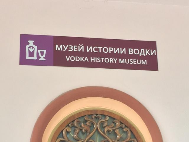 Vodka Museum2