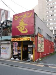 Hamamatsu Ramen dinner4