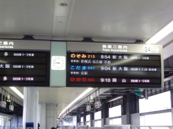 Shinagawa Shinkansen platform2