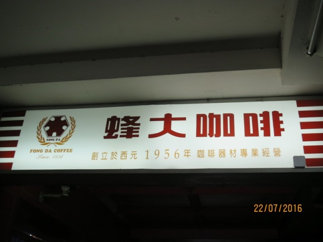 Fong Da coffee confectionery4
