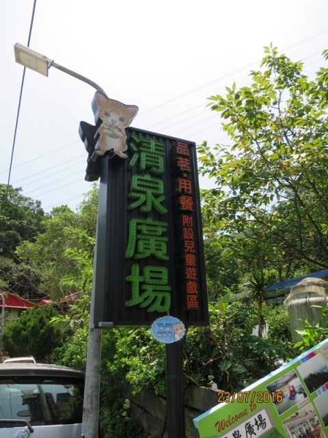 Maokong Spring Square restaurant1