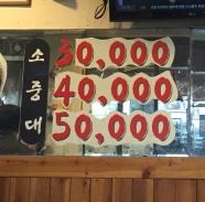 gukje-eel-dinner1