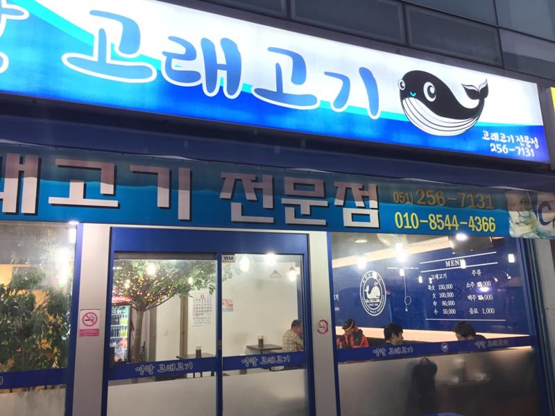 jagalchi-whalemeat-restaurant2