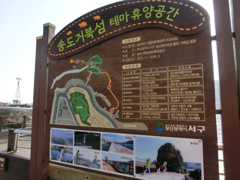 songdo-beach-and-walkway1