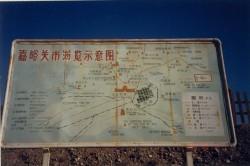 Jiayuguan 1