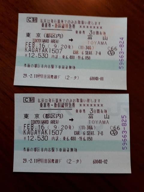 shinkansen-ticket