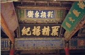 Wuwei Confucian temple2