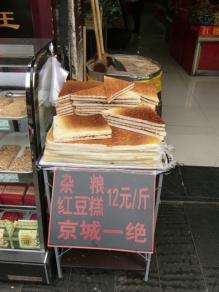 Beijing Alley food street9