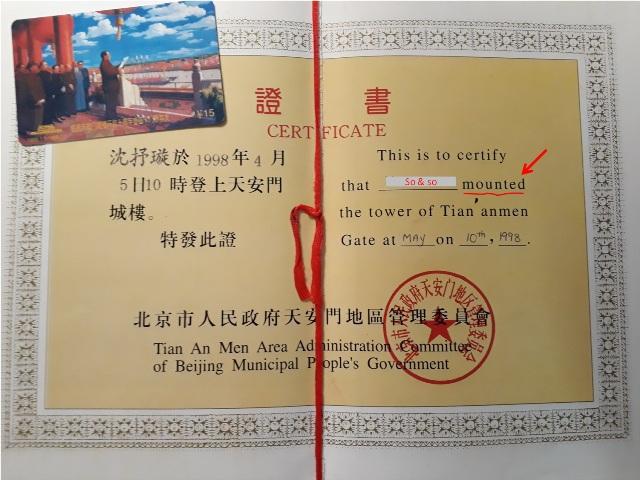Imperial Capital 北京