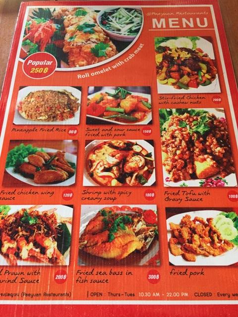 Ple Yuan restaurant menu