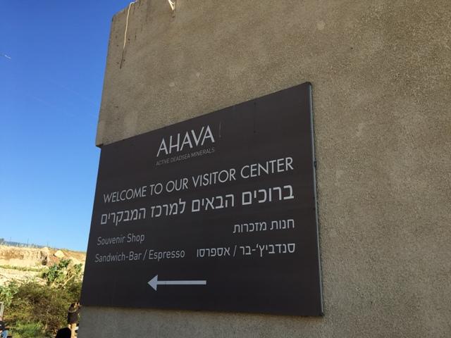 Ahava factory visit 1