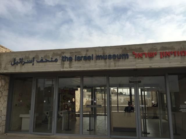 Israel museum 1