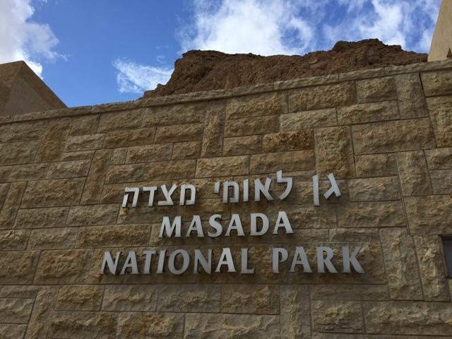 Masada NP entrance
