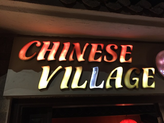 The Chinese Village restaurant 1