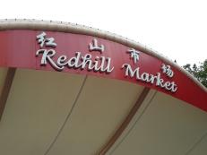 RedHill market
