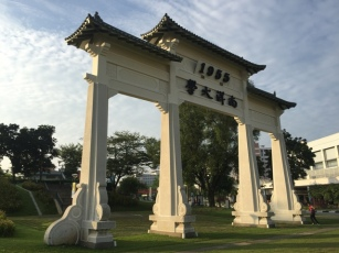 Nanyang University marker